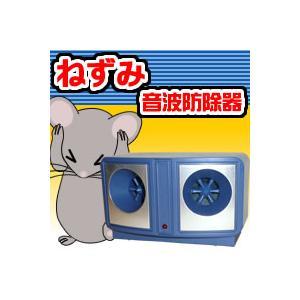 ねずみ音波防除器 ダブルスピーカー搭載 超音波でストレスを与える ねずみ駆除 ねずみ退治、薬品などは不使用で人体には|matsucame