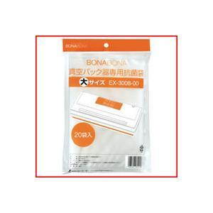 ★最大31倍+クーポン★ BMV-05専用抗菌袋(大)20枚 EX-3008-00CCP 真空パック器BMV05専用の密封袋(大)です。|matsucame