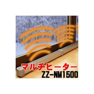 マルチヒーター ZZ-NM1500 (150cm)結露防止 冷気防止【ZZ-M1500の後継機種】  足元ヒーター トイレ暖房に暖房費の節約|matsucame