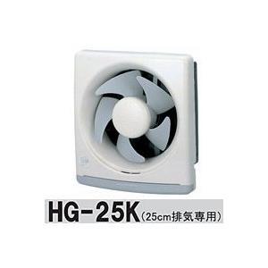 換気扇  一般用 (羽根径25cm) 日本電興 台所用 換気扇 スタンダード HG25K 大掃除には換気扇交換がお勧め 空気循環器|matsucame
