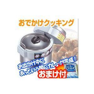 保温調理鍋 おでかけクッキング KS-2612 保温調理器 保温料理なべ コンロで煮立ててカンタン 保温料理鍋 ガス代も電気|matsucame