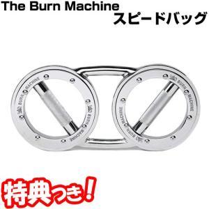 バーンマシン スピードバッグ DVD特典付き The Burn Machine バーンマシン[月/入荷]