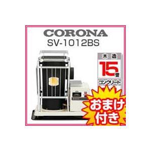 コロナ 半密閉式石油暖房機 SV-1012BS 21畳対応 石油ストーブ 石油ファンヒーター 2012年式 SV1012BS CORONA/石油暖房機 SV-1012BDの姉妹品です |matsucame