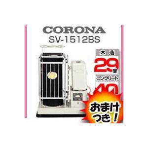 ★最大31倍+クーポン★ コロナ 半密閉式石油暖房機 SV-1512BS 最大40畳対応 2012年型 石油ストーブ 石油ファンヒーター SV1512BS CORONA/石|matsucame