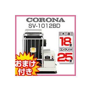 コロナ 半密閉式石油暖房機 SV-1012BD 25畳対応 石油ファンヒーター 石油ストーブ 2012年式 CORONA SV1012BD SV-1512B の姉妹品です レビューで|matsucame