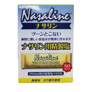 《クーポン配布中》ナサリン 鼻腔洗浄器セット用 医療用無添加塩 50袋入り ナサリン用精製塩 ら|matsucame