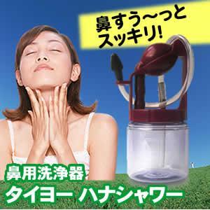タイヨー ハナシャワー 簡単鼻洗浄機 鼻腔洗浄花粉やハウスダストに負けるな!|matsucame