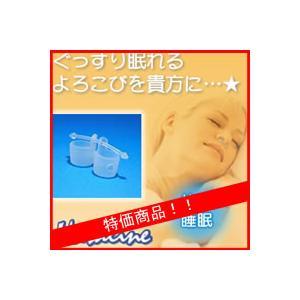 《クーポン配布中》ナサリン スヌーズ(いびき用器具) 2個セット スウェーデンの耳鼻科医師チームが開発!上質シリコーン仕様で安心★ナサリ ら|matsucame