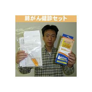 《クーポン配布中》郵送健診キット 肺がん健診キット  男性 女性 喫煙者におすすめ ら|matsucame