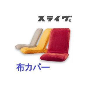 スライヴ Palmo 座いすマッサージャー EM-002用布カバーベージュ オレンジ ピンク からお選びくださいかたたたき 肩たたき マッサージ器 座椅子|matsucame