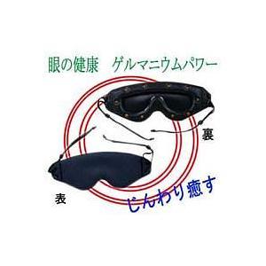 ネミール(R) ゲルマ55 ピンホールでいつもより見える!5つの孔で眼筋体操|matsucame