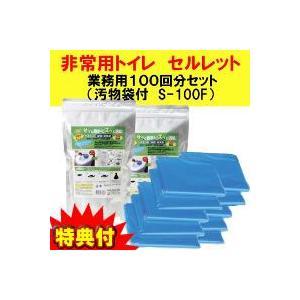 【非常米おまけ】セルレットS-100F 100回分汚物袋付き 簡易トイレ 非常用トイレ  水不要の非常用トイレ セルレット100 仮設ト