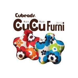 キュービーズ キュッキュッ ファーニ フラワー 腰用クッション Cubeads CuCu furni ソファークッション ビーズクッ|matsucame
