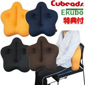 キュービーズ キュッキュッ エクボ 車椅子 カーシート 自動車シート 用 キュービーズエクボ Cubeads cucu ekubo