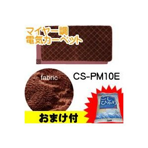 森田電工 電気カーペット CS-PM10E 1畳用 電気ホットカーペット MORITA CSPM10E 床暖房 ホットマット キルティングマイヤー調カーペット CS-PM20Eの|matsucame