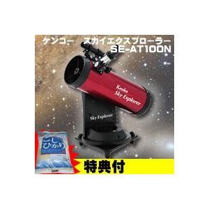 ★最大41倍+クーポン★ KENKO ケンコー スカイエクスプローラー SE-AT100N 天体望遠鏡 自動追尾機能付き天体望遠鏡 SEAT100N 天体を望遠鏡が|matsucame