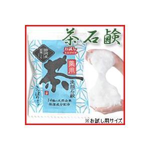 お試し価格 御1人様5個 薬用 茶石鹸 さっぱりタイプ お試し用 泡立てネット付 濃密な泡立ち お茶せっけん 静岡茶セの商品画像|ナビ