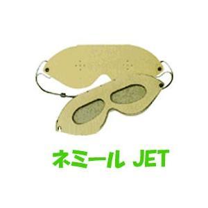 ネミールJET  ピンホール アイマスクロハス商品 ネミール ピンフォールアイマスク視力トレーニング視力回復マシン 視力回復|matsucame