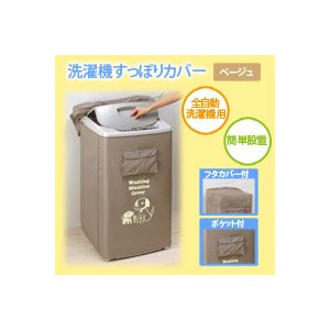 洗濯機すっぽりカバー(ベージュ) 洗濯機カバー全自動洗濯機をいつまでもきれいに!自動洗濯機をホコリや雨から守り|matsucame