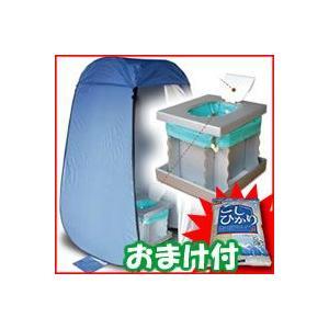 防災グッズ ワンタッチテント&インスタントトイレ 非常用トイレ|matsucame