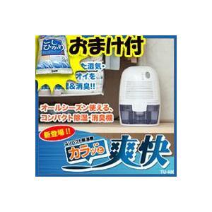 除湿機 コンパクト消臭 カラッと爽快 コンパクト除湿機・消臭機 梅雨の季節に ミニ除湿器|matsucame