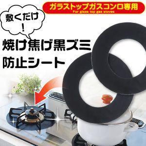 ガラス繊維で焼け焦げ防止 2枚入 ガスレンジ ガスコンロ用 鍋の吹きこぼれの焼け焦げ防止|matsucame