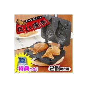 ★最大26倍★ マーブルコートたい焼きくん たい焼きメーカー 手作り 鯛焼マシン ホットケーキミックスで 親子で楽しめる たいやき |matsucame