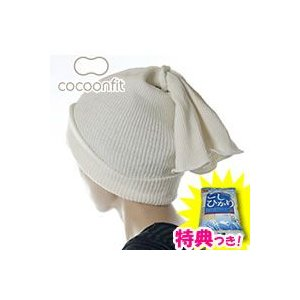 cocoonfit コクーンフィット シルク おやすみキャップ ドライキャップ ナイトキャップ 夜用キャップ 天然シルク イノセントシリーズ|matsucame