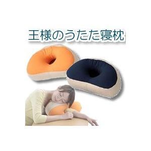 (500円クーポン配布中) 昼寝枕 王様のうたた寝枕 昼寝まくら うたた寝ピロー 穴開き 昼寝マクラ いろんなシーンで活躍 背もたれに 足置きに に|matsucame