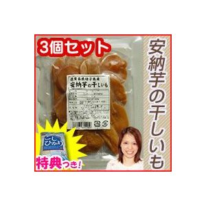 安納芋 干しいも 3個セット  150g×3個 蜜いも ほしいも 安納ほし芋 飴芋 安納いも 干し芋 乾燥さつまいも 蜜干|matsucame