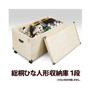 総桐ひな人形収納庫深型1段 TS-1BL ひな人形ケース 桐 ひな人形収納 人形収納庫 雛人形ケース 桐箱 桐箱収納|matsucame