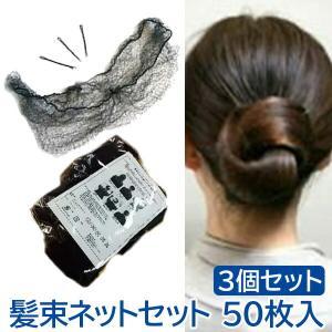 3個セット合計150枚入 髪束ねネットセット アシアナネット 豪華50枚入 ヘアアレンジ まとめ髪 お団子 キャビンアテンダ