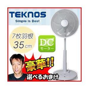 テクノス フルリモコンDCハイポジションリビング扇風機 KI...