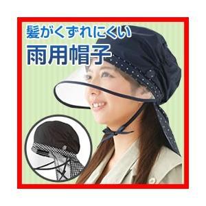 髪がくずれにくい雨用帽子 雨帽子 雨具 自転車 レインキャップ レインバイザー レインキャップ つば広 matsucame