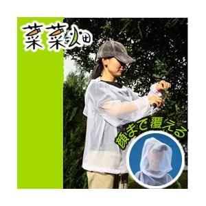 菜菜畑 虫除けネットパーカー サイサイファーム 虫除けウェア  虫除けパーカー 虫よけパーカー 顔まで覆える 農作業|matsucame