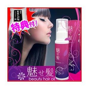 魅せ髪 beauty hair oil ビューティーヘアオイル みせがみ ヘアオイル ストレート オイル sugusara スグサ|matsucame