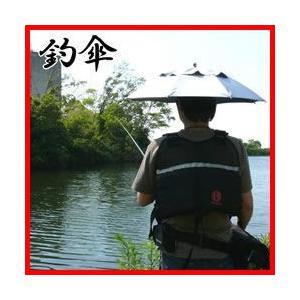 両手が自由!釣りの際の日差しカット つり用傘 日傘 釣傘 傘型帽子 日差しカット帽子 傘 頭にかぶるだけ 軽い雨も防ぐ