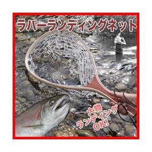 魚を傷めずキャッチ ラバーランディングネット タモ 網 ネット  釣用タモ 魚用タモ フィッシングネット|matsucame