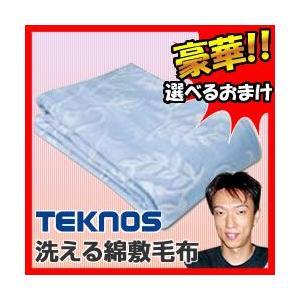 TEKNOS 洗える綿敷毛布 EM-533 電気毛布 電気敷き毛布 天然素材 綿100% ダニ退治機能 電気敷毛布 EM533 EM-733 |matsucame