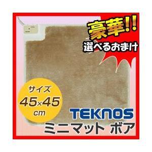 TEKNOS ミニマット ボア EC-K433 電気マット カーペット 電気カーペット ホットクッション ホットマルチヒーター 足|matsucame