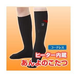 充電式 あんよのこたつ SHS-04 充電式靴下 ヒーター付きソフトソックス あんよのコタツ ヒーター靴下 ヒーターソックス SHS04 SHS-03 SHS-02|matsucame