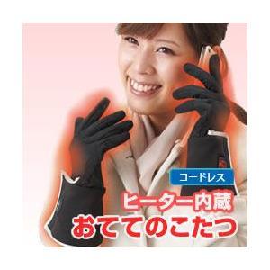 ★最大31倍+クーポン★ 充電式 おててのこたつ SHG-04 電気手袋 充電式手袋 ヒーター付き手袋 おててのコタツ ヒーター手袋|matsucame
