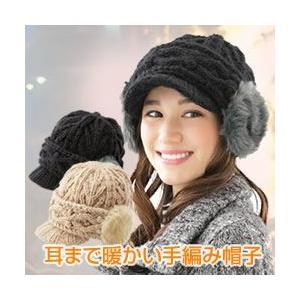 耳まで暖かい手編み帽子 あったか〜い帽子 耳までふんわりポカポカ すっぴん帽子 手編み帽子 あったかニット帽 防寒帽子 アル matsucame