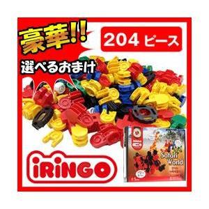 感覚ブロック iRiNGO アイリンゴ204 学んで遊べる感覚ブロック 知育玩具ブロック 知育ブロック ブロックおもちゃ パズ|matsucame