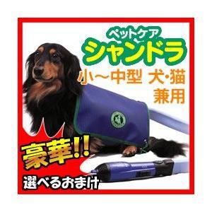 ペットケア シャンドラ SHANDRA アタッチメントブラシ ノズル付き ペット用ドライヤー ペットドライヤー 犬用ドライヤ|matsucame