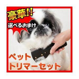 ペットトリマーセット トリミングキット トリマーブラシ とかしながらカット 無音 トリミング 代の節約に ペット用トリマーセット 犬用ブラシ 猫用ブ|matsucame