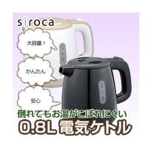 siroca シロカ 電気ケトル SEK-208 0.8L 湯こぼれしづらい電気ケトル 湯沸し器 お...