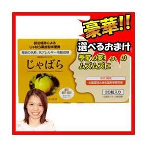 じゃばら じゃばらサプリメント じゃばら果皮配合 和歌山県産じゃばら使用 粒タイプサプリ 通販