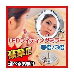 LEDライティングミラー AY-2025 拡大ミラー 拡大鏡 化粧鏡 化粧ミラー ライト付ミラー 等倍 三倍 回転 卓上ミラー matsucame