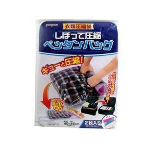 しぼって圧縮 ペッタンバッグ 2枚入り チャックのいらない 衣類圧縮袋 圧縮袋 洋服圧縮袋 丸めて空気を押し出すだけ |matsucame
